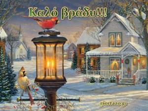 Read more about the article 🎅🎄💫❤️Καληνύχτες   με το βλέμμα στα Χριστούγεννα….giortazo.gr