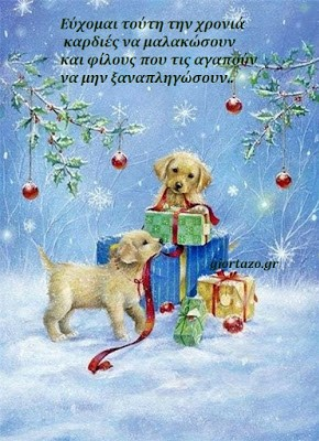 Μαντινάδες Πρωτοχρονιάς giortazo.gr