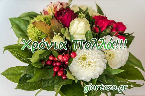 Read more about the article Κάρτες Χρόνια Πολλά…….giortazo.gr