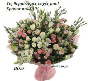 🌹🌹🌹🌹🌹Βίκυ  Χρόνια Πολλά!…….giortazo.gr