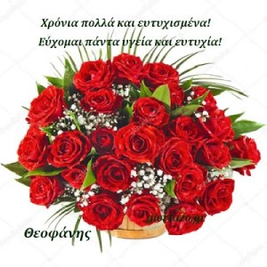 Read more about the article 🌹🌹🌹🌹🌹 Θεοφάνη Χρόνια Πολλά!…….giortazo.gr