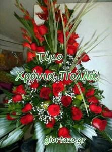 Read more about the article 🌹🌹🌹Χρόνια Πολλά Τιμόθεος, Τίμος, Τιμάς, Τίμης, Θέος, Τιμοθέη, Τιμοθέα, Τίμα, Τίμη, Θέα, Θέη …..giortazo.gr