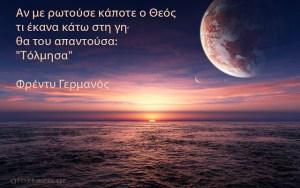 Εικόνες Καληνύχτας με λόγια….giortazo.gr