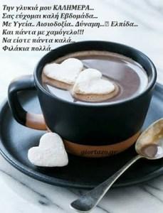 Την γλυκιά μου ΚΑΛΗΜΕΡΑ🌞… Σας εύχομαι καλή Εβδομάδα…😊 Με Υγεία..🌻 Αισιοδοξία..🌷 Δύναμη…⚘ Ελπίδα…🌹 Και πάντα με χαμόγελο!!! Να είστε πάντα καλά…👍 Φιλάκια πολλά….💋