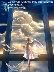 Καληνύχτα Η Ευτυχία βρίσκεται Στην Ελευθερία Της Ψυχής Μας !!