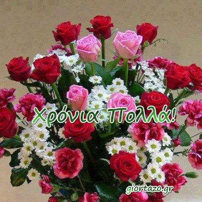 01 Μαρτίου 2018🌹🌹🌹Σήμερα γιορτάζουν οι: Ευδοκία,Ευδοκούλα,Ευδοκίτσα,Ευδοκή,Εύη,Παράσχος,Πάρης,Πάρις,Χαρίσιος,Χάρισος,Χαρίσης,Χαρίσα