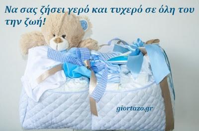 Ευχές για νεογέννητο αγόρι