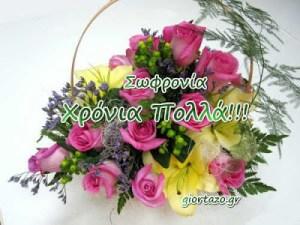 Read more about the article 🌹🌹🌹 Χρόνια Πολλά  Σωφρόνιος, Σωφρόνης, Σωφρονία, Σωφρόνη    …..giortazo.gr