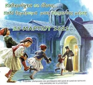 Read more about the article Εικόνες καληνύχτας 25 Μαρτίου ……giortazo.gr