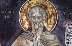 12 Μαρτίου: Η εκκλησία μας τιμά τη μνήμη του Οσίου Θεοφάνους του Ομολογητού της Συγριανής