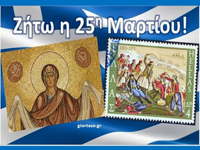Read more about the article 25 ΜΑΡΤΙΟΥ (ΕΙΚΟΝΕΣ) ……giortazo.gr