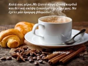 Καλή σας μέρα..Με ζεστό καφέ ζεστή καρδιά και θετική σκέψη ξεκινάμε την μέρα μας. Να έχετε μία όμορφη βδομάδα.