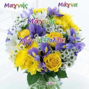 Read more about the article 28 Απριλίου 🌹🌹🌹 Σήμερα γιορτάζουν οι: Μάγνος, Μαγνής, Μάγνα