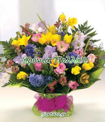11 Απριλίου 2018🌹🌹🌹Σήμερα γιορτάζουν οι: Αντίπας, Αντύπας, Θεοχάρης, Θεοχαρούλα, Χαρούλα
