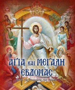 Read more about the article Μεγάλη Εβδομάδα 2018: Ύμνοι και τροπάρια (βίντεο)