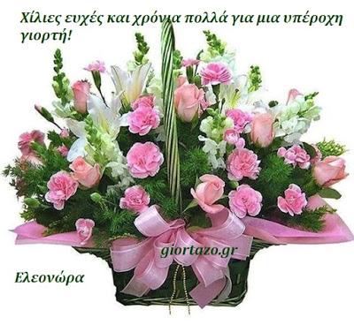 🌹🌹🌹Ελεονόρα, Ελεονώρα, Νόρα Χρόνια Πολλά!…..giortazo.gr