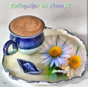 Καλημέρα Εικόνες Με Λουλούδια  ..giortazo.gr