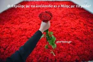 Παροιμίες του Μάη …..giortazo.gr