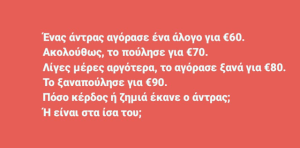 Read more about the article Ένα απλό μαθηματικό πρόβλημα μπέρδεψε τα κοινωνικά δίκτυα