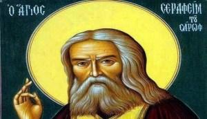 Read more about the article Ο Άγιος Σεραφείμ του Σαρώφ, μας συμβουλεύει για την μελαγχολία και την αδικία!