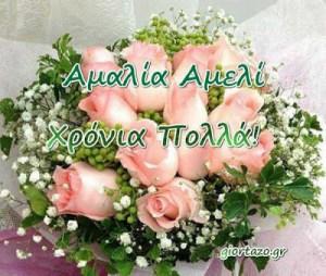 Read more about the article 10 Ιουλίου 2018 🌹🌹🌹Σήμερα γιορτάζουν οι: Αμαλία, Αμελί