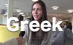 Read more about the article Πώς Ακούγονται Τα Ελληνικά Στους Ξένους; (αστείο video)