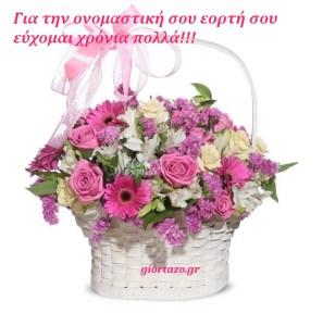 Ευχές ονομαστικής εορτής. (εικόνες με λόγια)….giortazo.gr