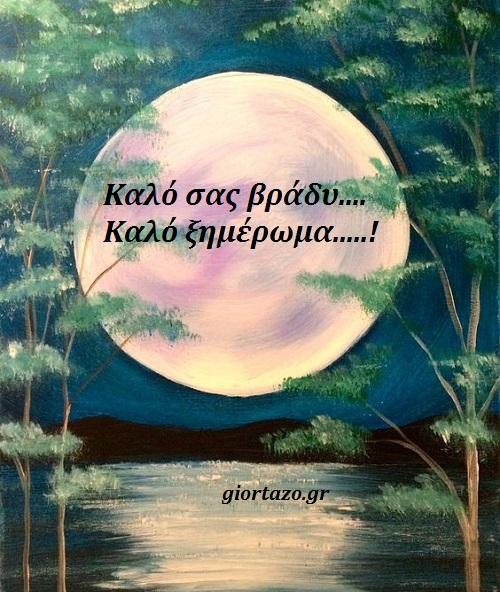 ΚΑΛΗΝΥΧΤΑ ΕΙΚΟΝΕΣ ΜΕ ΛΟΓΙΑ FACEBOOK giortazo.gr