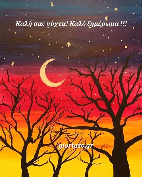 Όμορφα λόγια για καληνύχτα σε εικόνες