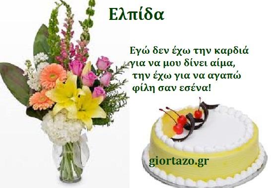 Ελπιδα λουλουδια τουρτα