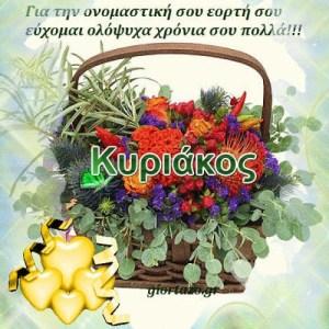 Read more about the article 29 Σεπτεμβρίου 🌷🌷🌷Σήμερα γιορτάζουν οι: Κυριάκος
