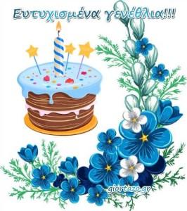 Κάρτες Με Ευχές Γενεθλίων Ευτυχισμένα Γενέθλια
