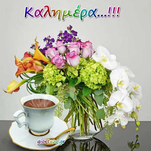 Καλημέρα Απλές Και Κινούμενες Όμορφες Εικόνες