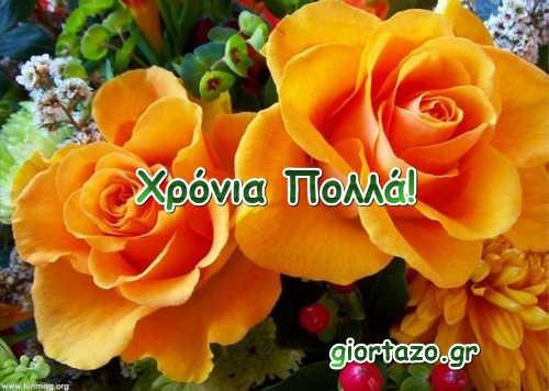 01 Νοεμβρίου  🌹🌹🌹 Σήμερα γιορτάζουν οι: Κοσμάς Δαμιανός, Δαμιανή , Ανάργυρος, Ανάργυρη, Αναργυρούλα ,Δαβίδ, Δαυίδ , Διόνυσος