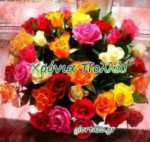 20 Οκτωβρίου 🌷🌷🌷Σήμερα γιορτάζουν οι: Αρτέμιος, Αρτέμης, Άρτεμις, Αρτέμη, Αρτέμιδα, Αρτεμία, Αρτεμισία, Γεράσιμος, Μάκης, Μικές, Μίκης, Γερασιμούλα,  Διάνα, Ντιάνα Ενόη Ματρώνα, Ματρόνα,  Κερασιά, Κερασία