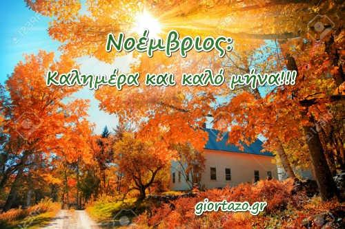 Καλημέρα και καλό μήνα !!