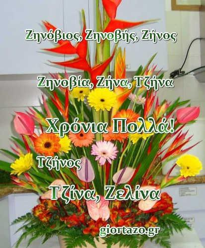 Ζηνόβιος, Ζηνοβής, Ζήνος, Τζήνος, Ζηνοβία, Ζήνα, Τζήνα, Τζίνα, Ζελίνα