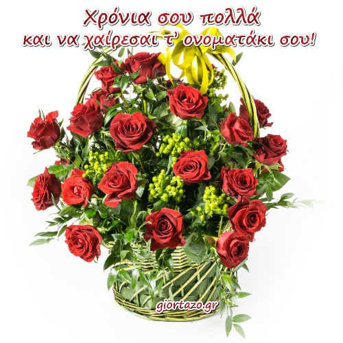 Ευχές ονομαστικής εορτής. (εικόνες με λόγια)....giortazo.gr