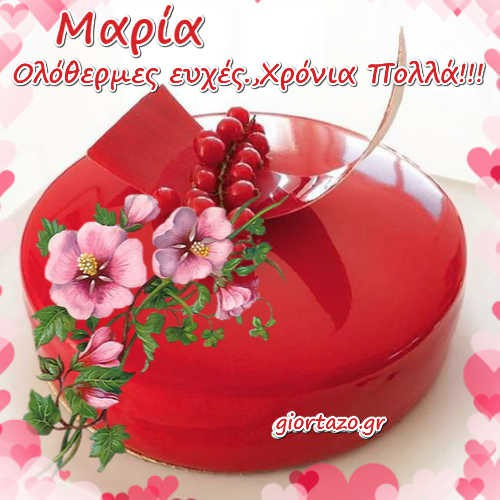 Μαρία Χρόνια Πολλά Ολόθερμες Ευχές !!