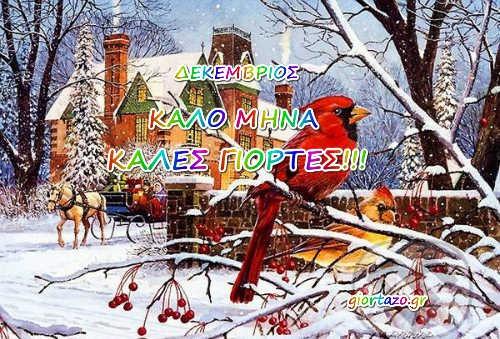Δεκέμβριος Καλό Μήνα Καλό Χειμώνα