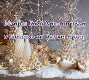 Κάρτες Με Χριστουγεννιάτικες Ευχές