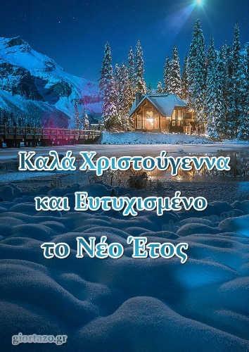 Κάρτες Με Χριστουγεννιάτικες Ευχές giortazo