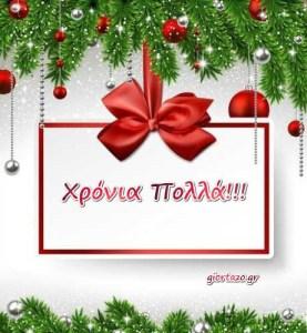 🎄🎄🎄 Χριστουγεννιάτικες ευχές χρόνια πολλά