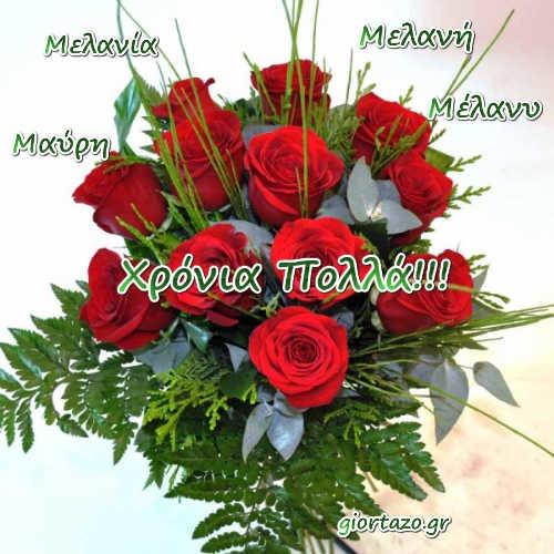 Μελανία, Μέλανυ, Μελανή, Μαύρη 31 Δεκεμβρίου 🌹🌹🌹 Σήμερα γιορτάζουν