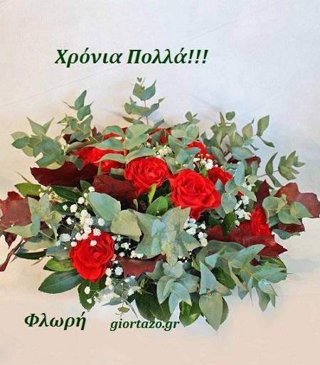 18 Δεκεμβρίου 🌹🌹🌹 Σήμερα γιορτάζουν giortazo