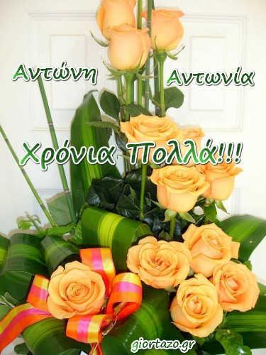 Αντώνη Αντωνία Χρόνια Πολλά !!