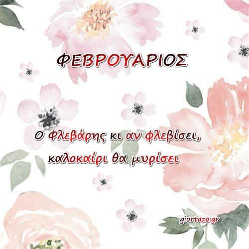 Read more about the article Παροιμίες για το μήνα Φεβρουάριο