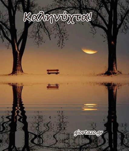 Εικόνες για Καληνύχτα  ... giortazo