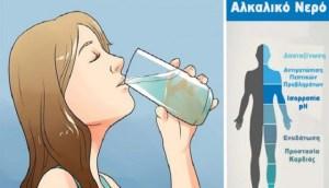 Read more about the article Πως να Φτιάξεις Αλκαλικό Νερό για να Αντιμετωπίσεις την Κόπωση, τα Πεπτικά Προβλήματα & για Πρόληψη Καρκίνου!