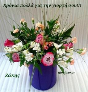 08 Φεβρουαρίου 🌹🌹🌹 Σήμερα γιορτάζουν οι: Ζαχαρίας,Ζάχαρης,Ζάχαρος,Ζάκι,Ζάκης,Ζαχαρένια,Ζαχάρω,Ζαχαρούλα,Ζαχαρίτσα